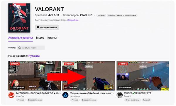 Twitch drops riot