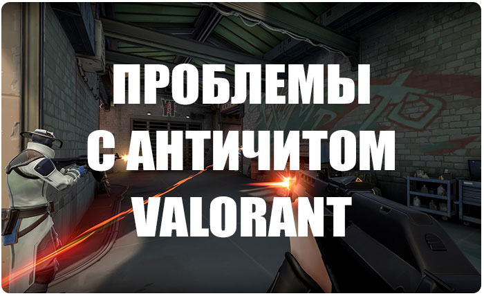 Problema Vanguard Valorant