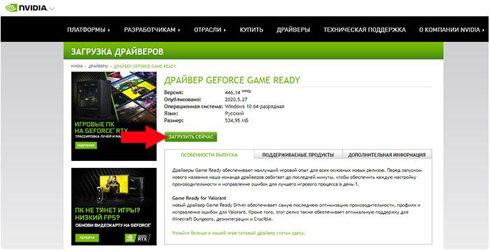 Valorant драйвер NVIDIA GeForce 446.14 WHQL