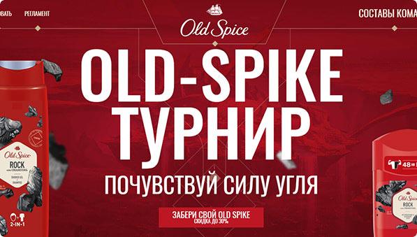 Конкурс «Old Spike» Old Spice и Valorant