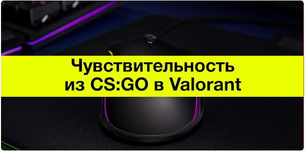 Как конвертировать чувствительность CS:GO в Valorant (Сенса)
