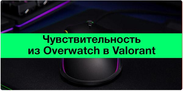 Как конвертировать чувствительность Overwatch в Valorant (Сенса)