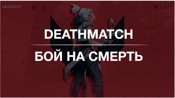 Valorant Death Macth и «Бой на Смерть»