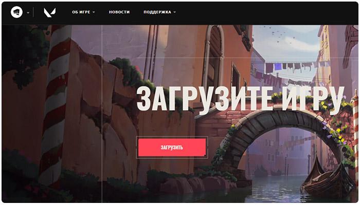 Скачать VALORANT с официального сайта 🏆