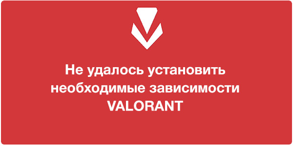 Не удалось установить необходимые зависимости VALORANT —  Лечение ошибки