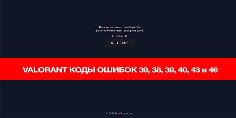 VALORANT — Коды ошибок 39, 38, 39, 40, 43 и 46