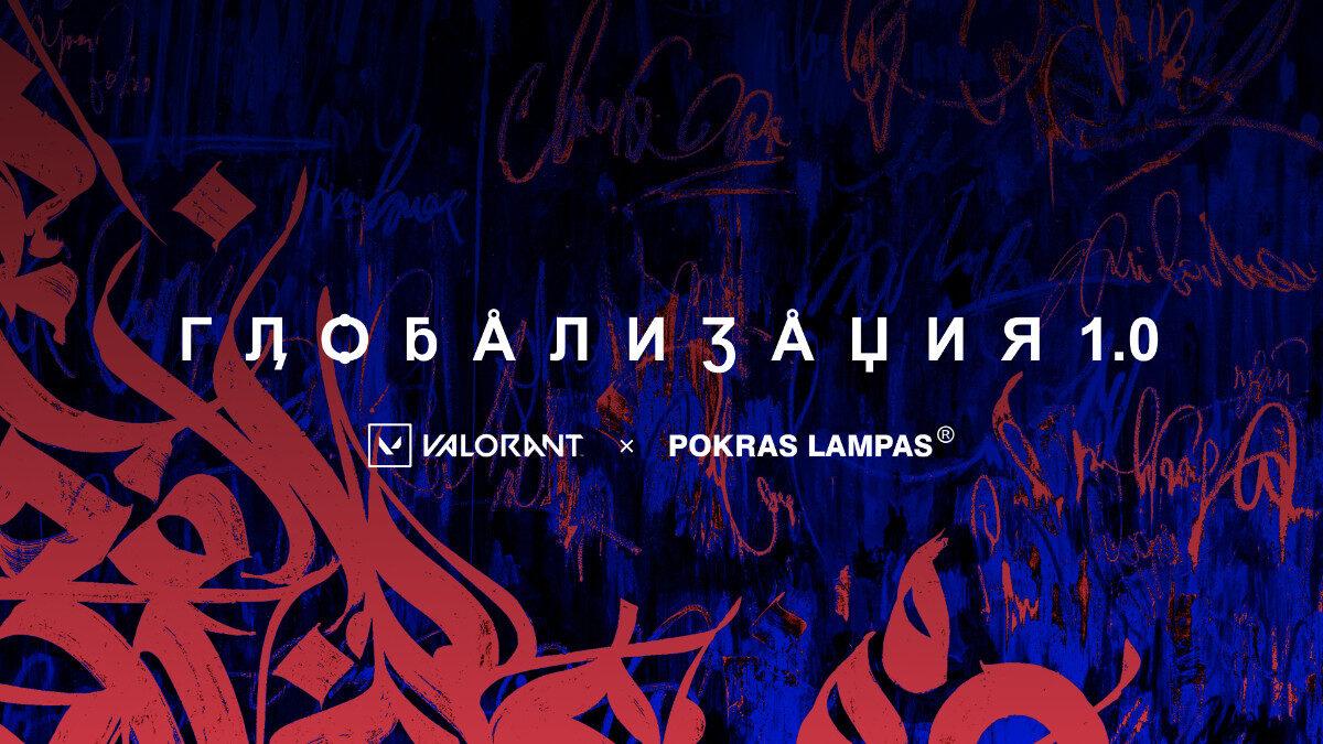 VALORANT — Сотри границы с Покрасом Лампасом
