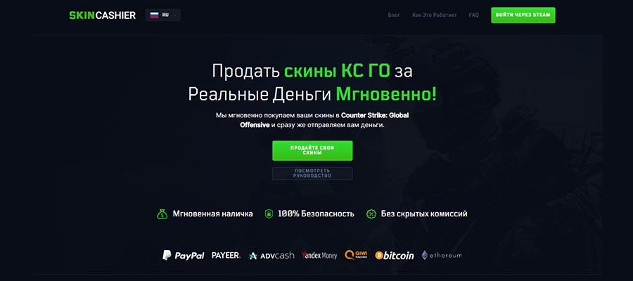 Обзор Skincashier — Продажа скинов CS GO за реальные деньги